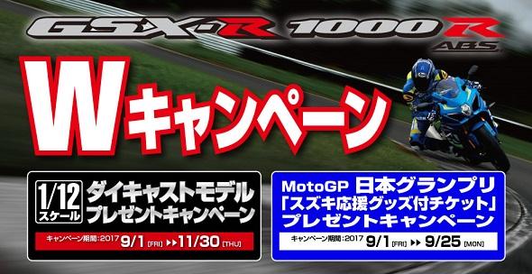 スズキ GSXR1000RABS Wキャンペーン