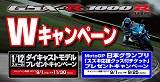 スズキ GSX-R1000RABS Wキャンペーン