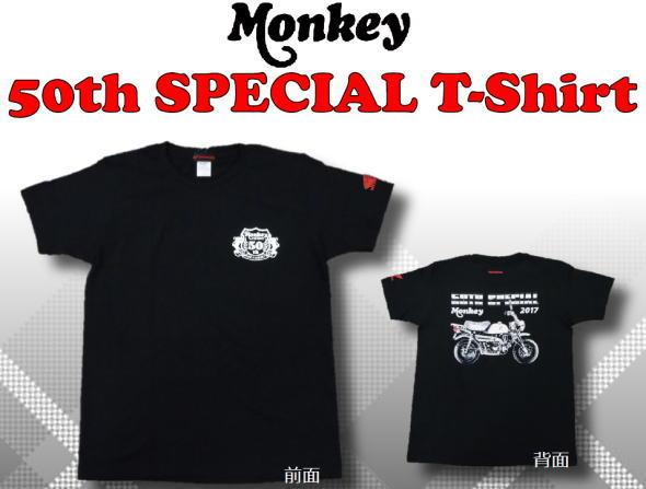 モンキー50周年スペシャル Tシャツ 新発売のご案内