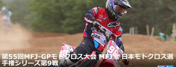 2017 全日本モトクロス選手権最終戦 SUGO大会 ホンダ オリジナル特典付きチケット販売