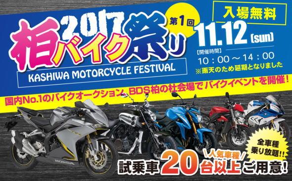 第一回 柏バイク祭り 2017年11月12日
