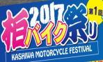 第一回 柏バイク祭り 2017