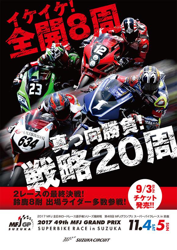 2017年 MFJ全日本ロードレース選手権第9戦 in鈴鹿サーキット