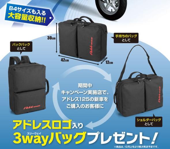 キャンペーン情報 スズキ 新型アドレス125 3WAYバッグプレゼントキャンペーン