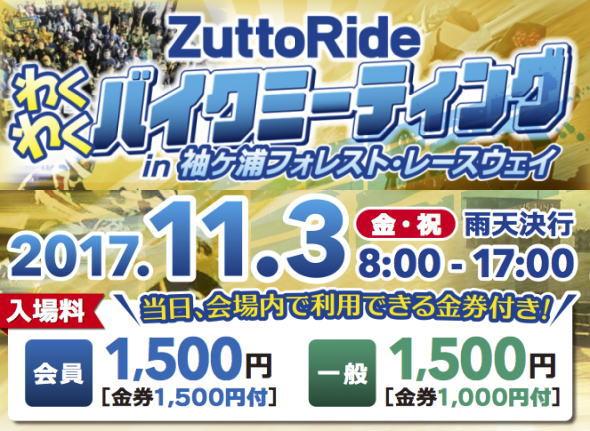 ZuttoRide わくわくバイクミーティング 2017年11月3日