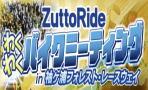 ZuttoRide わくわくバイクミーティング 2017年11月3日 詳細ページへ移動します。