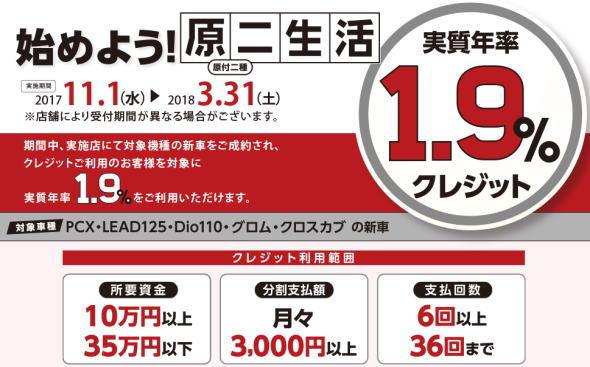 ホンダ 初めよう原二生活1.9%クレジットキャンペーン 2017年11月1日から2018年3月31日まで