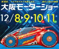 第10回 大阪モーターショー 開催