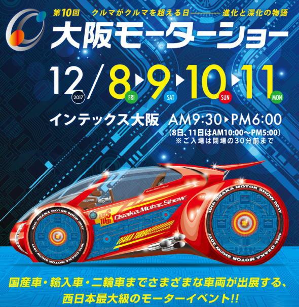 第10回 大阪モーターショー 開催 2017年12月8日から11日まで