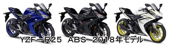 2018年モデル ヤマハ YZF-R3ABS YZF-R25/ABS 予約受付開始しました。