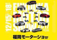 イベント情報 福岡モーターショー開催