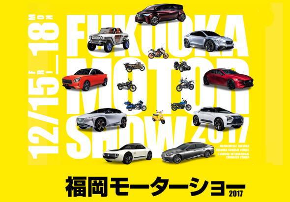 イベント情報 福岡モーターショー 2017年12月15日から2017年12月18日まで