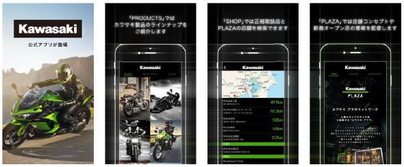 カワサキモータースジャパン 公式 アプリ 配信開始