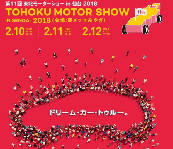 イベント情報 第11回東北モーターショー in仙台 2018年2月10日から2018年2月12日まで