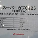 2018年9月発売予定モデル ホンダ C125 スペック表