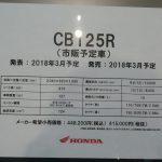 2018年3月発売予定モデルホンダCB125R スペック表