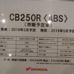 2018年5月発売予定モデル ホンダ CB250R スペック表