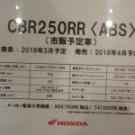 2018年4月発売予定モデル ホンダ CBR250RR ABS 新色 ホワイト スペック表