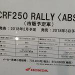 2018年3月発売予定モデル ホンダ CRF250RALLY ABS 新色 ブラック スペック表