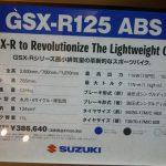 2018年ニューモデル スズキ GSX-R125ABS ブルー スペック表