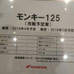 2018年7月発売予定モデル ホンダ モンキー125レッド スペック表