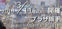 ホンダ オフロードミーティング近畿大会 2018年3月11日 プラザ阪下 開催