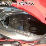 2018年4月発売予定モデル ホンダ PCX125 シルバー シート下収納スペース