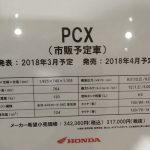 2018年4月発売予定モデル ホンダ PCX125 スペック表