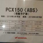 2018年5月発売予定モデル ホンダ PCX150 スペック表