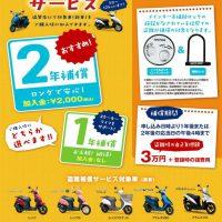 スズキ 盗難補償サービス2018 (50cc~125ccのスクーターが対象)