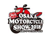 第34回大阪モーターサイクルショー 2018年3月16日から3日間開催されます。