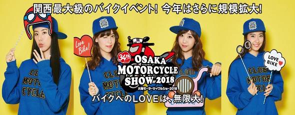 第34回大阪モーターサイクルショー 2018年3月16日から3日間開催