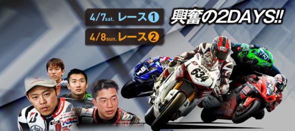MFJ全日本ロードレース選手権開幕戦 ツインリンクもてぎ 2018年4月7、8日 ホンダ応援チケット販売