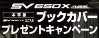 キャンペーン情報 スズキ SV650X ロゴ入り ブックカバープレゼントキャンペーン