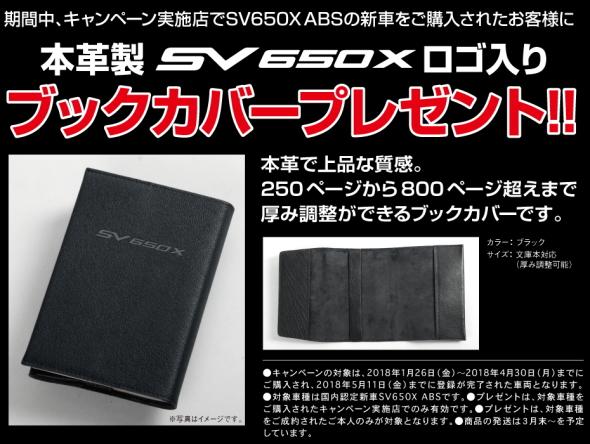 スズキ SV650X ロゴ入り ブックカバープレゼントキャンペーン