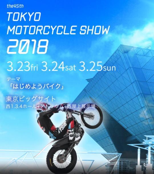 第45回東京モーターサイクルショー 2018年3月23・24・25日 3日間開催