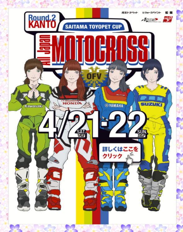 2018 全日本モトクロス選手権第2戦 関東大会 チケット販売のご案内