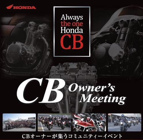 イベント情報 ホンダ CBオーナーズミーティング