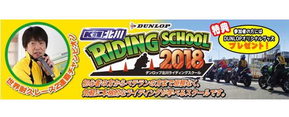 ダンロップ ライディングスクール 2018