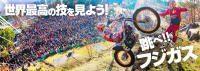 2018 FIM トライアル世界選手権 第2戦 ストライダー 日本グランプリ 開催とチケット販売のご案内