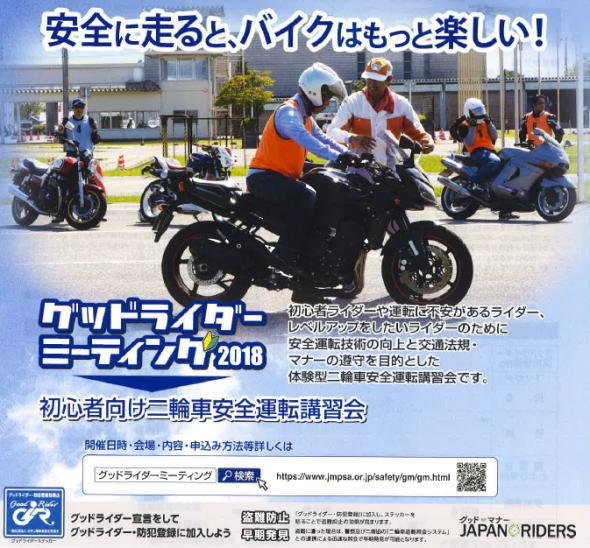 グッドライダーミーティング in 栃木(初心者向け二輪車安全運転講習会) のお知らせ
