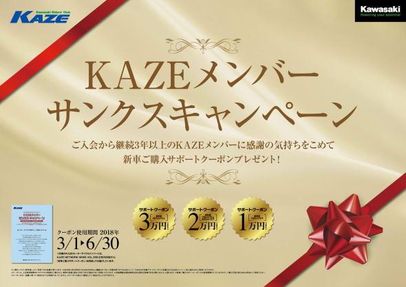 KAZEメンバーサンクスキャンペーン 2018年3月1日から2018年6月30日