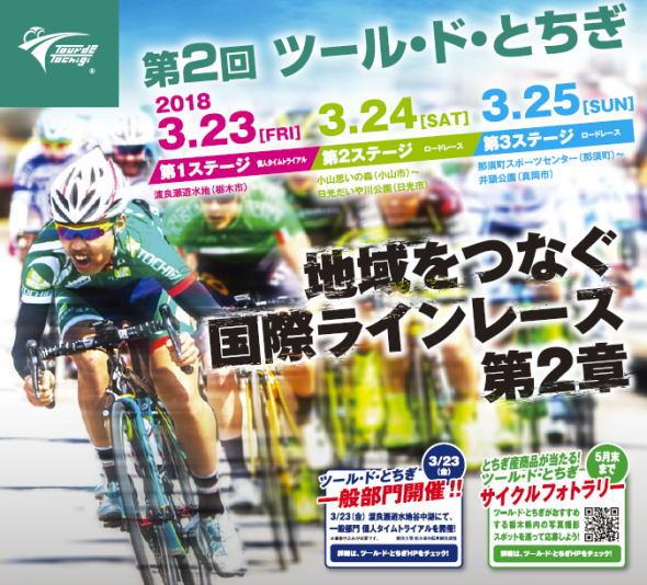 イベント情報 第2回ツール・ド・とちぎ(サイクルロードレース)開催のお知らせ