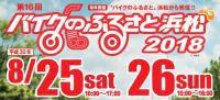 イベント情報 バイクのふるさと浜松2018(静岡県)開催