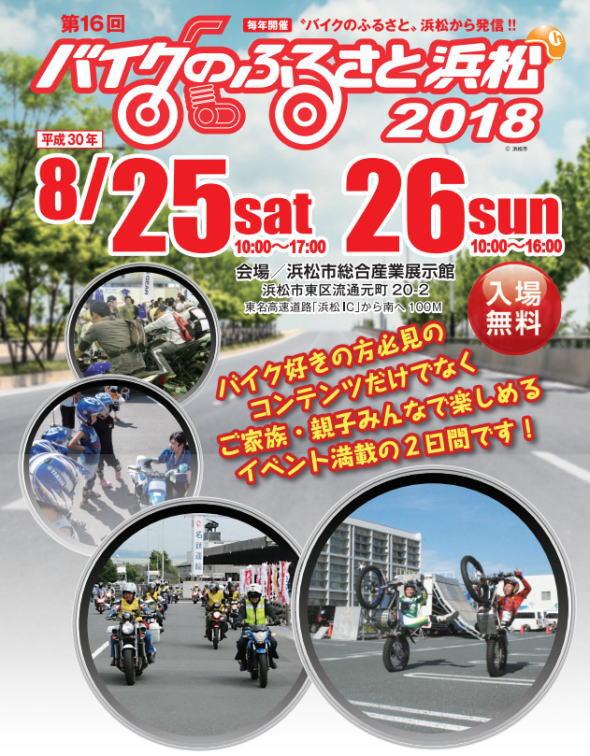 イベント情報 バイクのふるさと浜松2018(静岡県)