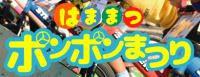 イベント情報 2018 はままつポンポンまつり(静岡県)