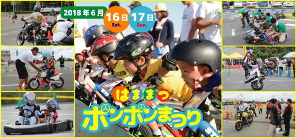 イベント情報 2018 はままつポンポンまつり(静岡県)6月16日、17日