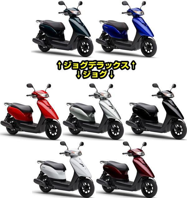 新商品情報 2018年モデル ヤマハ JOGシリーズ ご注文受付ております。