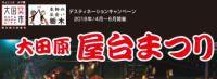 大田原屋台まつり 2018年4月21日、22日開催
