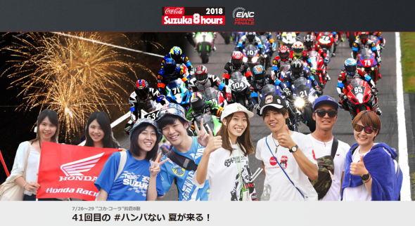 2018FIM世界耐久選手権最終戦 コカ・コーラ鈴鹿8時間耐久ロードレース第41回大会 のご案内